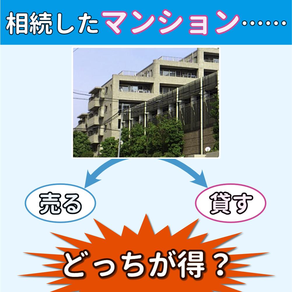 相続したマンションを売ると貸すではどっちが得する?