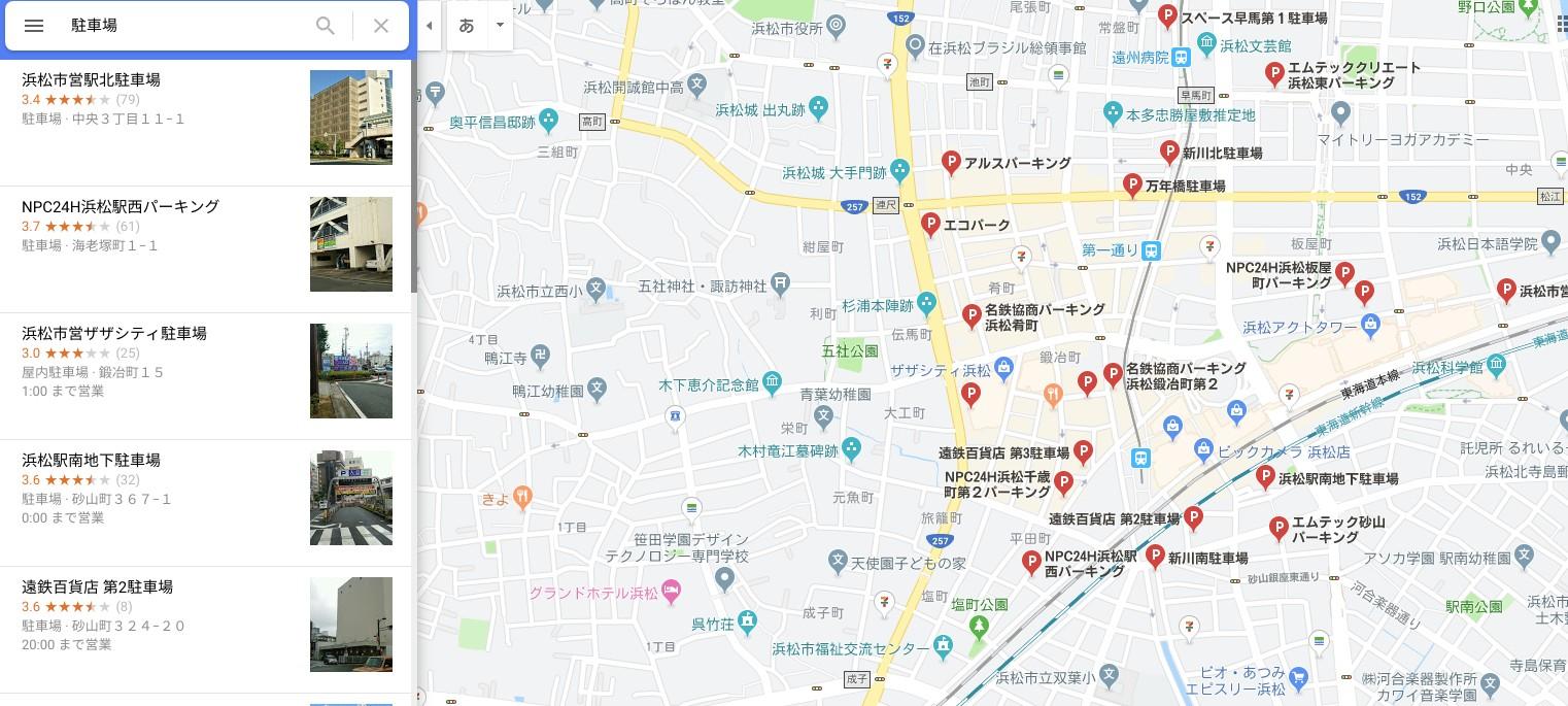 グーグル・マップの検索結果