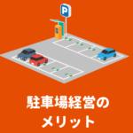 駐車場経営のメリットデメリット