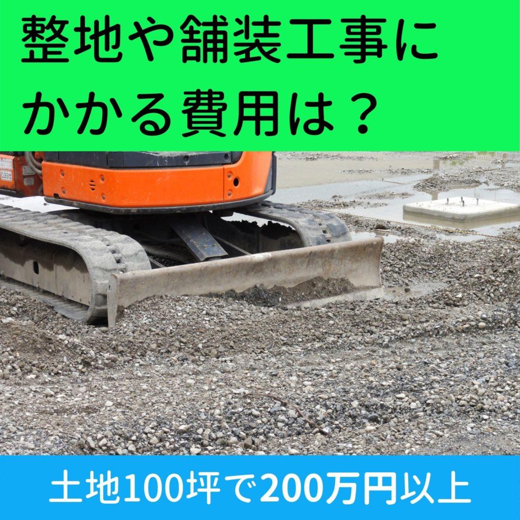 舗装工事の費用