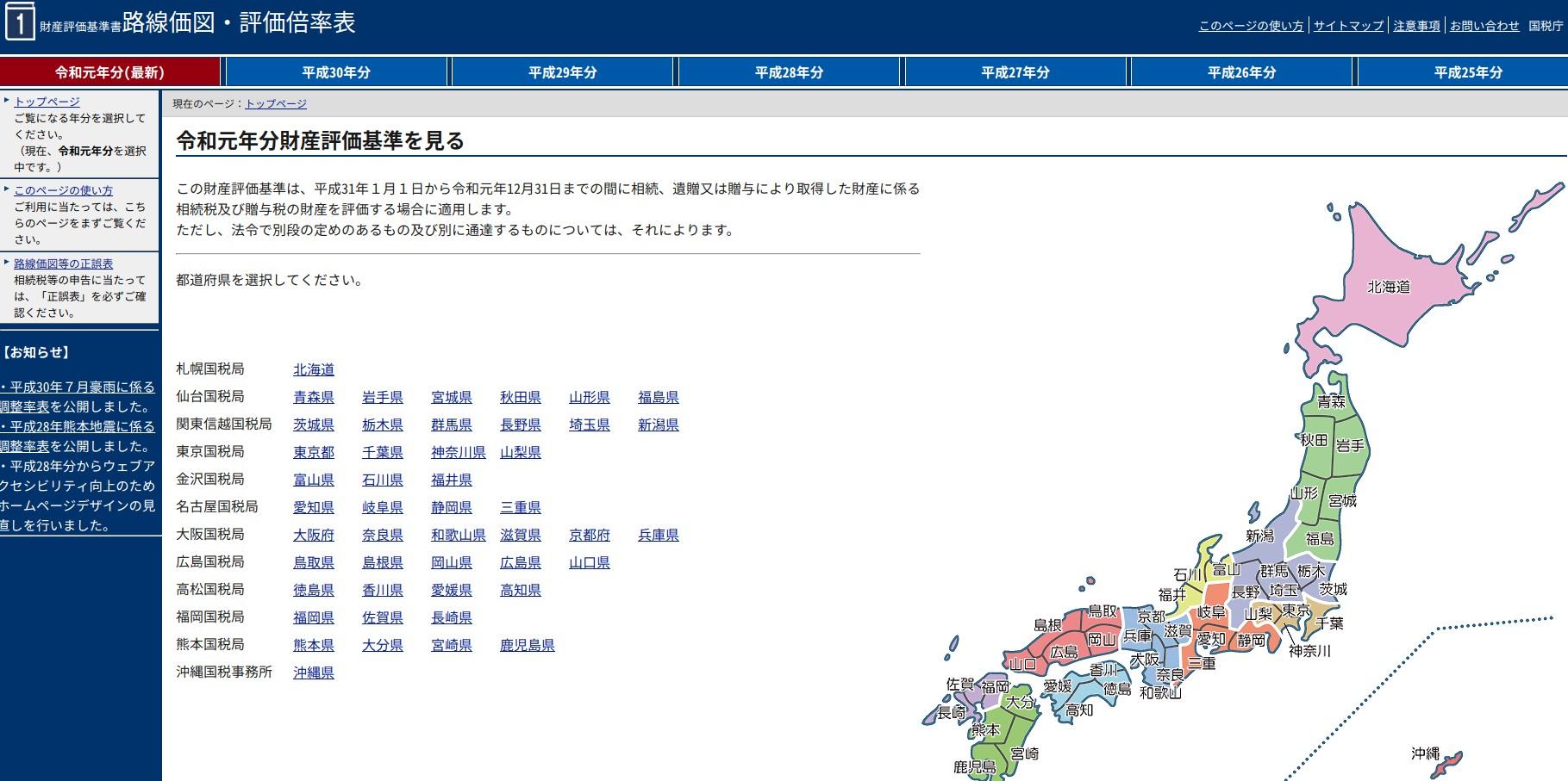 国税庁ホームページの路線価図トップ