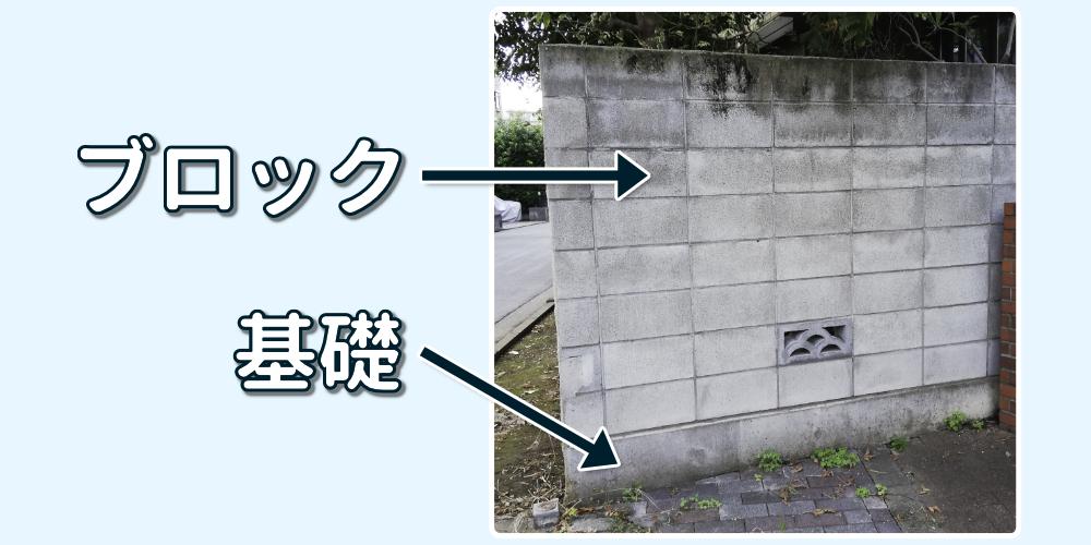 ブロック塀の解体では基礎部分も別途見積もる必要がある
