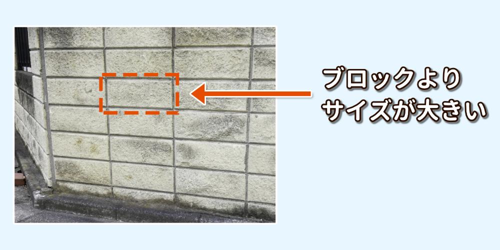 大谷石はブロック塀より解体費用が高額になる